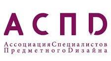 Ассоциация специалистов предметного дизайна