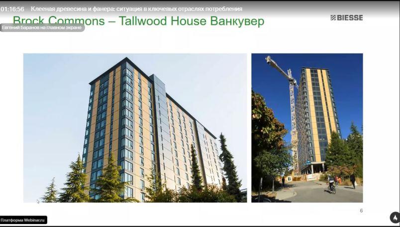 Tallwood Commons