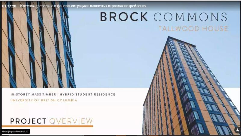 Brock commons