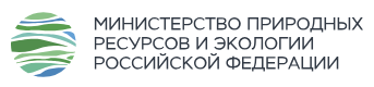 Ministry of Natural Resources and Environment of the Russian Federation