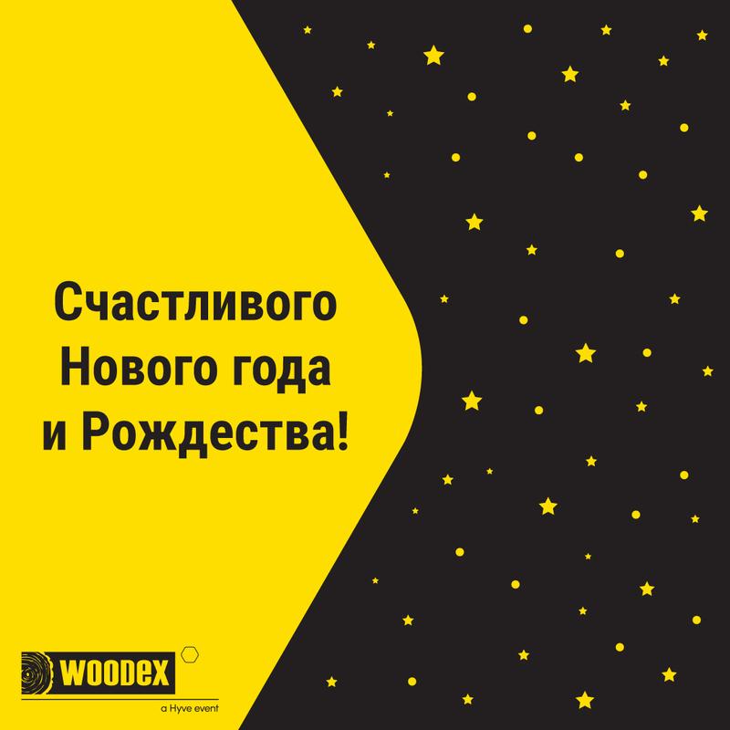 С Новым Годом, Woodex 2021