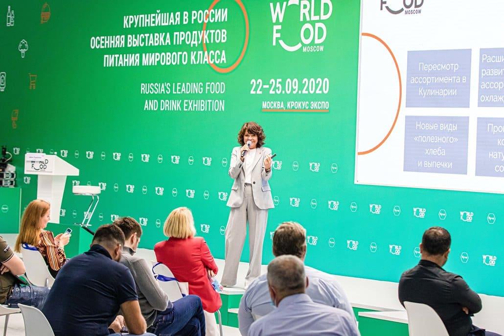 Форум WorldFood Moscow 2021