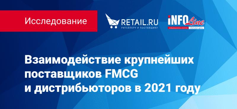Взаимодействие крупнейших поставщиков FMCG и дистрибьюторов