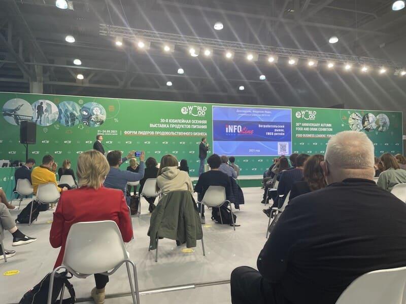 INFOLine, WorldFood Moscow 2021