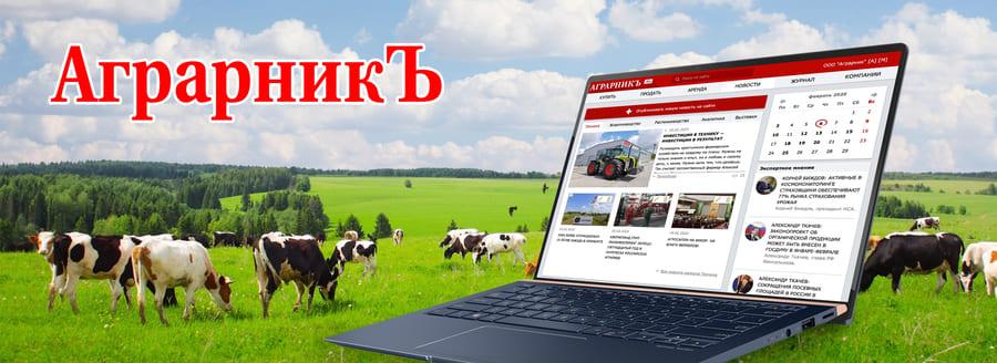 Аграрник журнал, аграрная выставка ЮГАГРО
