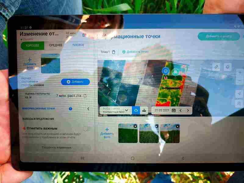 цифровая агрономия, выставка ЮГАГРО 2021