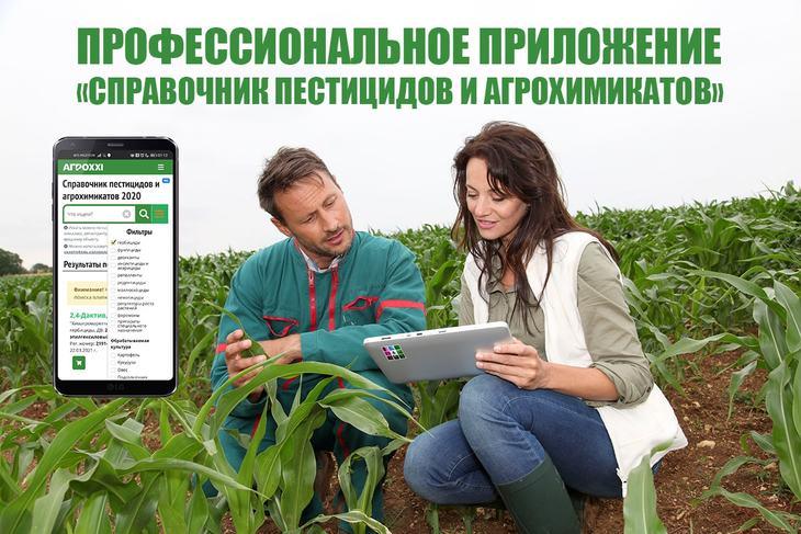 справочник пестицидов сельхозвыставка ЮГАГРО 2020