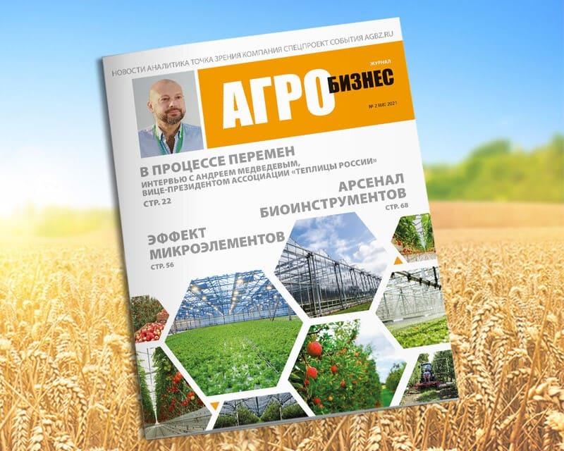 «Журнал Агробизнес», выставка ЮГАГРО 2021