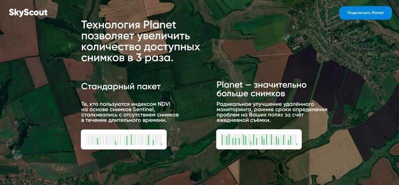 Технология Planet, выставка ЮГАГРО 2021