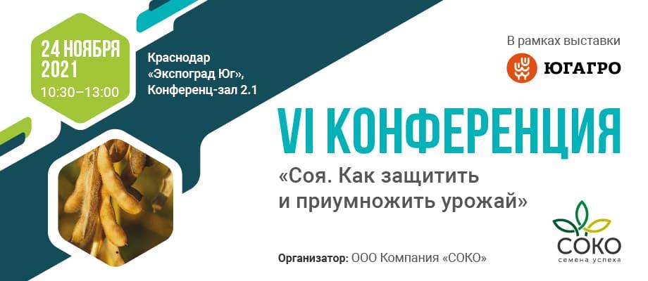 Компания Соко ЮГАГРО 2021