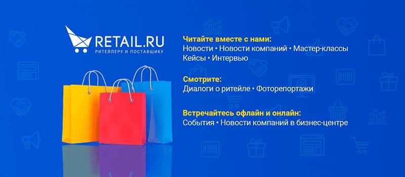 Retail.ru, аграрная выставка ЮГАГРО
