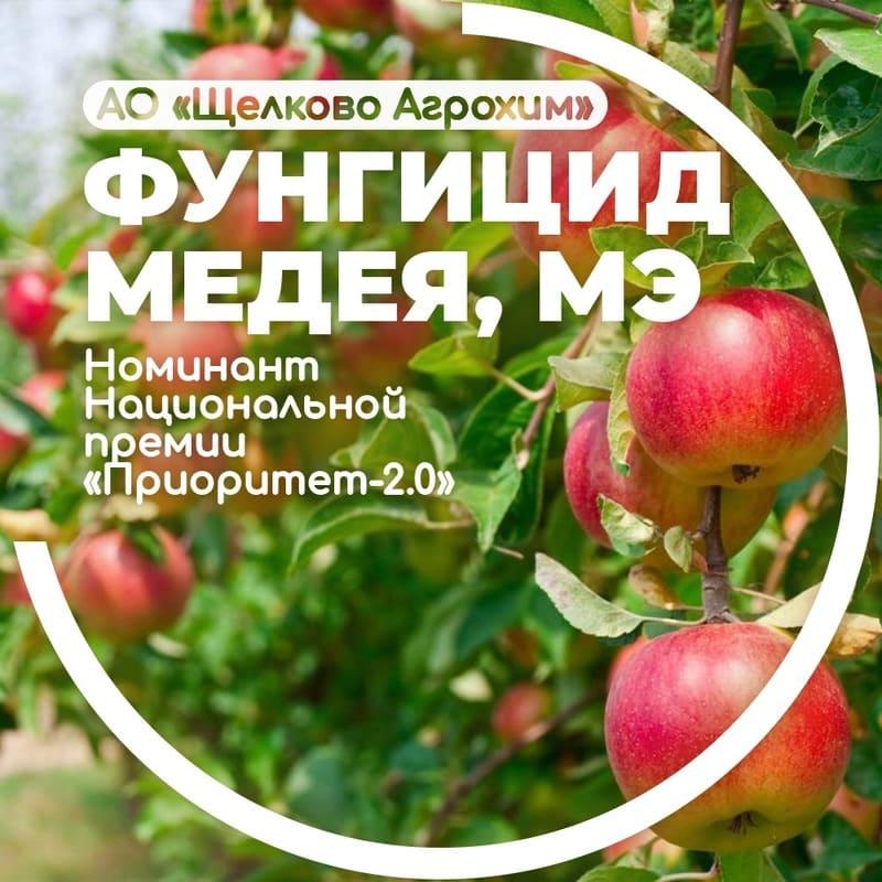 Щелково Агрохим фунгициды для защиты садов и виноградников выставка агрохимии ЮГАГРО