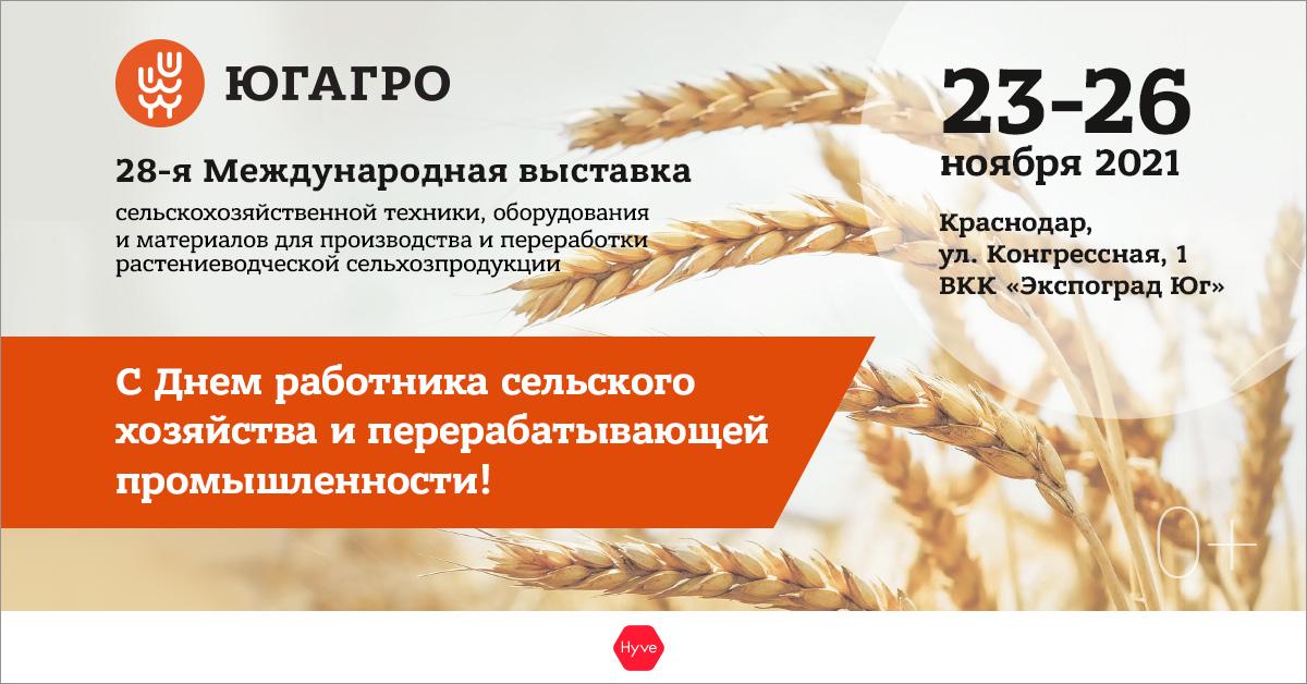 Выставка «ЮГАГРО» поздравляет с Днем работников сельского хозяйства и перерабатывающей промышленности