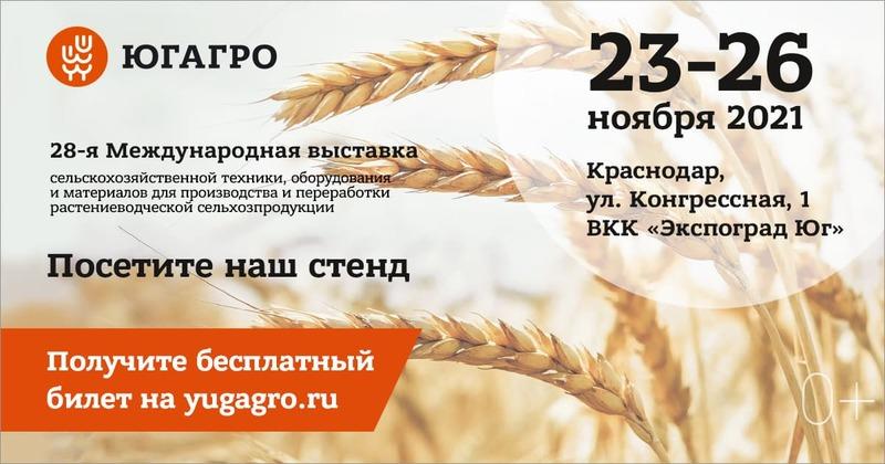 ЮГАГРО 2021 сельхозвыставка