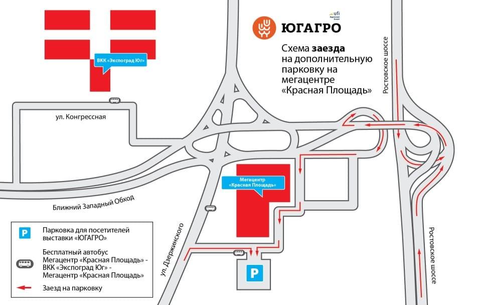 ЮГАГРО сельскохозяйственная выставка дополнительная парковка