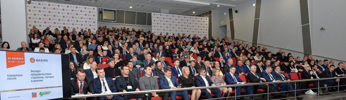 ЮГАГРО преимущество участия в выставке деловая программа