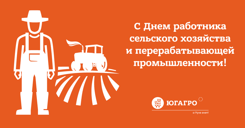 День работника сельского хозяйства, ЮГАГРО 2021